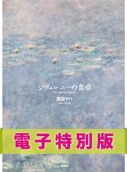 ジヴェルニーの食卓[電子特別版] / 原田マハ