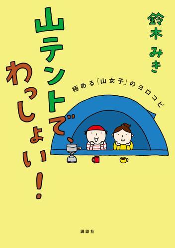 山テントで、わっしょい! 極める「山女子」のヨロコビ / 鈴木みき