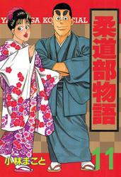 柔道部物語(11)