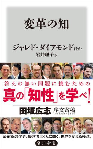 変革の知 / ジャレド・ダイアモンド