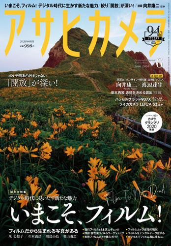 アサヒカメラ 2020年6月号 / アサヒカメラ編集部
