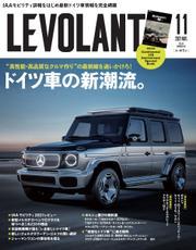 ル・ボラン(LE VOLANT) 2021年11月号 Vol.536 / ル・ボラン編集部