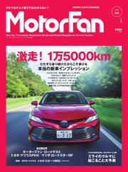 MotorFan  (Vol.9) / 三栄書房