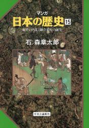 マンガ日本の歴史(中世篇) - 源平の内乱と鎌倉幕府の誕生