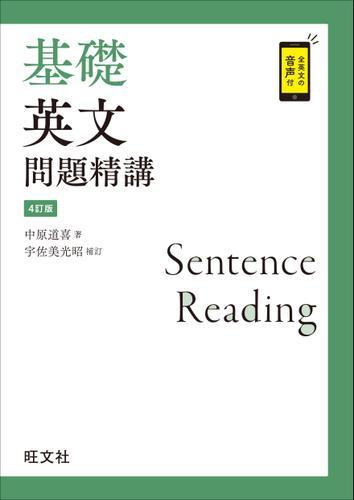 基礎英文問題精講 4訂版(音声DL付) / 中原道喜