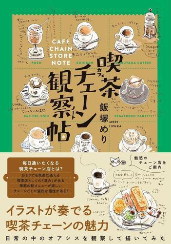 喫茶チェーン観察帖 / 飯塚めり