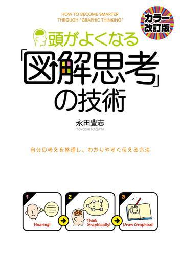 [カラー改訂版]頭がよくなる「図解思考」の技術 / 永田豊志