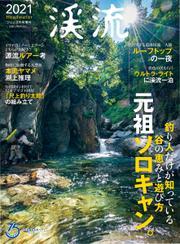 別冊つり人シリーズ (渓流2021) / つり人社