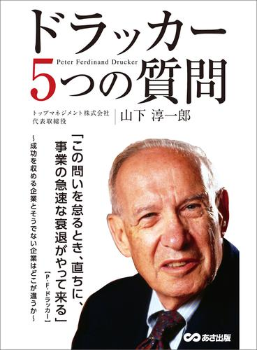 ドラッカー5つの質問―――成功を収める企業とそうでない企業はどこが違うのか / 山下淳一郎