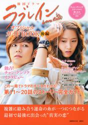 韓国ドラマ ラブレイン オフィシャルガイドBOOK