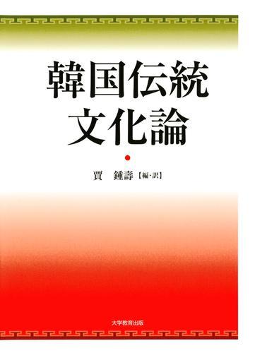 韓国伝統文化論 / 賈鍾壽