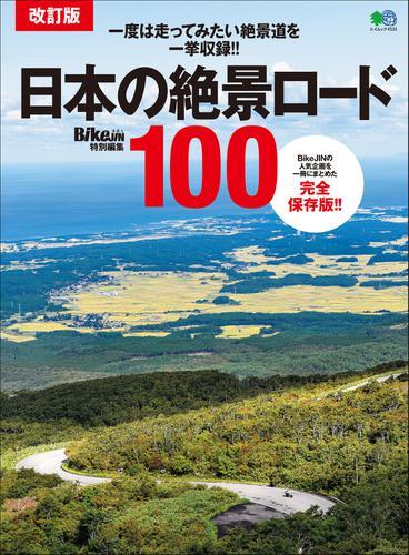 改訂版 日本の絶景ロード100 / BikeJIN編集部