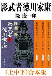 影武者徳川家康(上中下) 合本版 / 隆慶一郎
