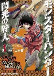 モンスターハンター 閃光の狩人 (1) / 山本晋