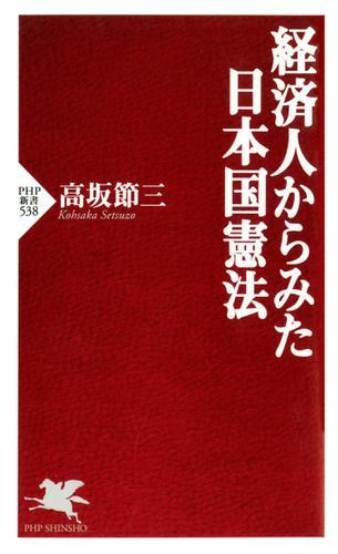 経済人からみた日本国憲法 / 高坂節三
