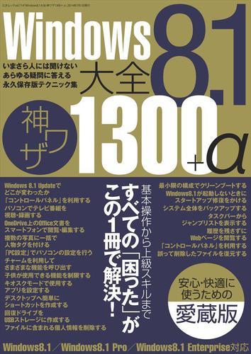 Windows8.1大全 神ワザ1300+α / 三才ブックス