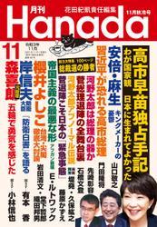 月刊Hanada2021年11月号 / 花田紀凱