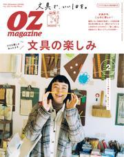 OZmagazine (オズマガジン)  (2021年2月号) / スターツ出版