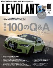 ル・ボラン(LE VOLANT) 2021年6月号 Vol.531 / ル・ボラン編集部