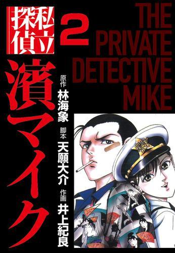 私立探偵濱マイク(2) / 林海象