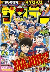 週刊少年サンデー 2017年12号(2017年2月15日発売)