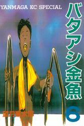 バタアシ金魚