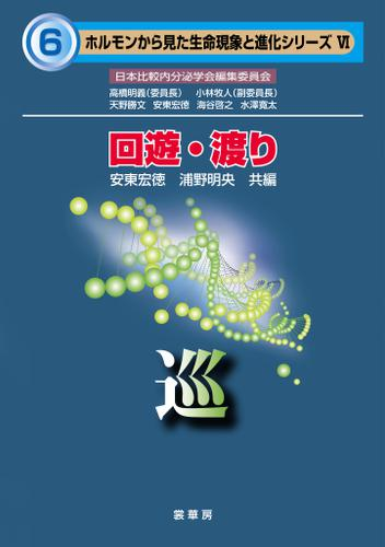 回遊・渡り 巡(ホルモンから見た生命現象と進化シリーズVI) / 安東宏徳