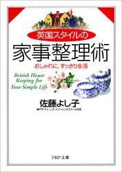 英国スタイルの家事整理術 おしゃれに、すっきり生活 / 佐藤よし子