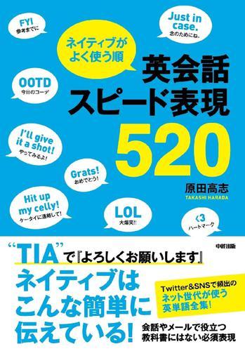 ネイティブがよく使う順 英会話スピード表現520 / 原田高志