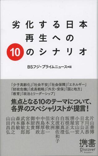 劣化する日本 再生への10のシナリオ / BSフジ・プライムニュース