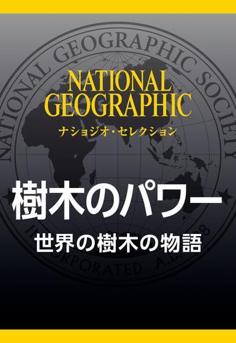 樹木のパワー (ナショジオ・セレクション) 世界の樹木の物語 / ナショナルジオグラフィック