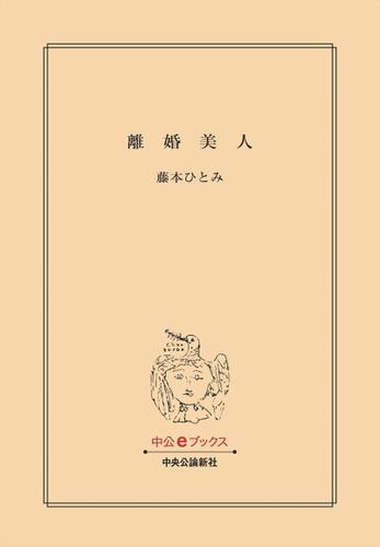 離婚美人 / 藤本ひとみ