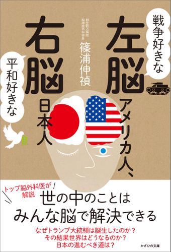 戦争好きな左脳アメリカ人、平和好きな右脳日本人 / 篠浦伸禎