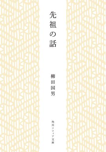 先祖の話 / 柳田国男