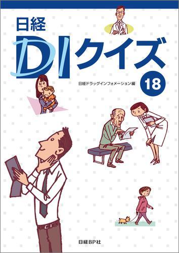 日経DIクイズ 18 / 日経ドラッグインフォメーション