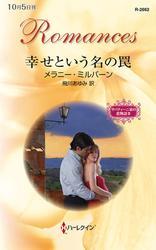 幸せという名の罠 サバティーニ家の恋物語 II / メラニー・ミルバーン