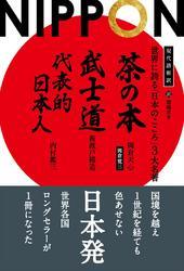 現代語新訳 世界に誇る「日本のこころ」3大名著 ──茶の本 武士道 代表的日本人 / 新渡戸稲造