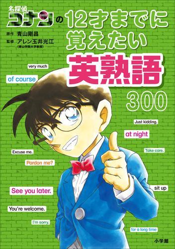 名探偵コナンの12才までに覚えたい英熟語300 / 青山剛昌