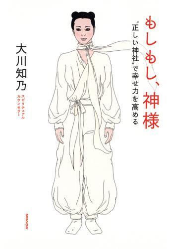 """もしもし、神様 """"正しい神社""""で幸せ力を高める / 大川知乃"""