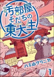 汚部屋そだちの東大生(分冊版) 【第1話】 / ハミ山クリニカ