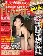 FLASH(フラッシュ) (8/22・29号) 【読み放題限定】