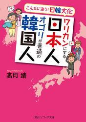 ワリカンにする日本人 オゴリが普通の韓国人 / 高月靖