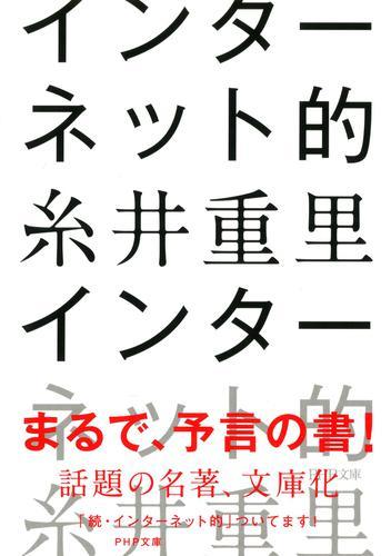 インターネット的(PHP文庫) / 糸井重里