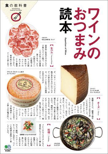 ワインのおつまみ読本 / ムック編集部