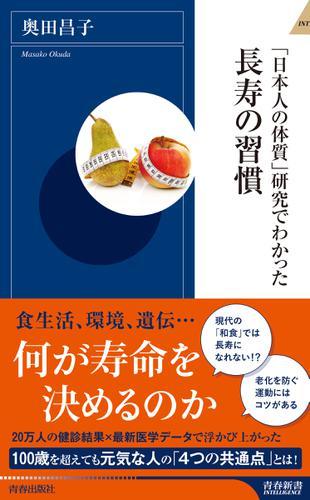 「日本人の体質」研究でわかった長寿の習慣 / 奥田昌子