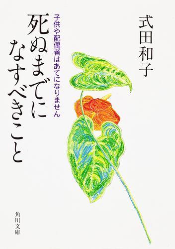 死ぬまでになすべきこと / 式田和子