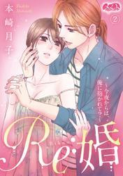 Re:婚 ~今夜からは、俺に抱かれて?~