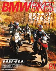 BMWバイクス (81号)