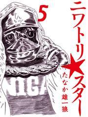 ニワトリ★スター (5)