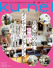 Ku:nel (クウネル) 2021年 7月号 [居心地の良い素敵なインテリアコレクション] / クウネル編集部